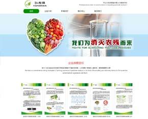 北京弘宝源生物科技有限公司(高级版)